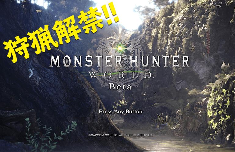 【MHW体験版#1】モンスターハンター:ワールド ベータテスト版「ドスジャグラス」に挑戦!!