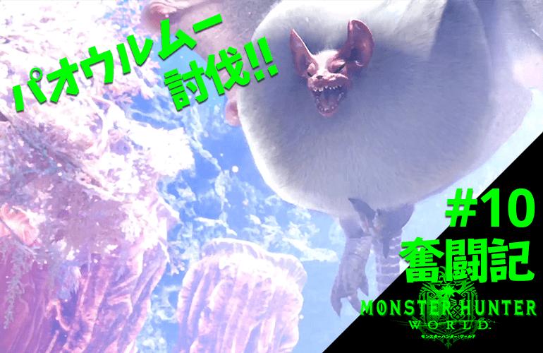 【MHW#10】新マップ「陸珊瑚の台地」とパオウルムー討伐!!【モンハンワールド】