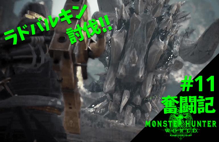 【MHW#11】新マップ「瘴気の谷」とラドバルキン討伐!!【モンハンワールド】