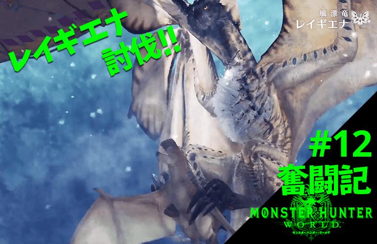 【MHW#12】新華麗なるハンター・レイギエナ!レイギエナ討伐!!【モンハンワールド】