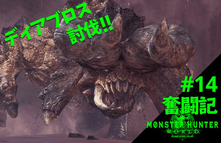 【MHW#14】森の古代竜人を探せ!ディアブロス討伐!!【モンハンワールド】