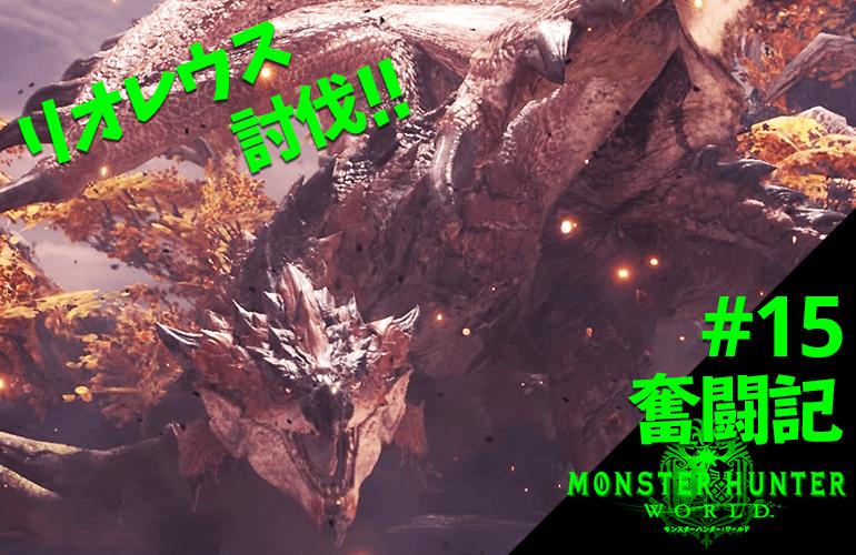 【MHW#15】火の竜は森の頂!リオレウス討伐!!【モンハンワールド】
