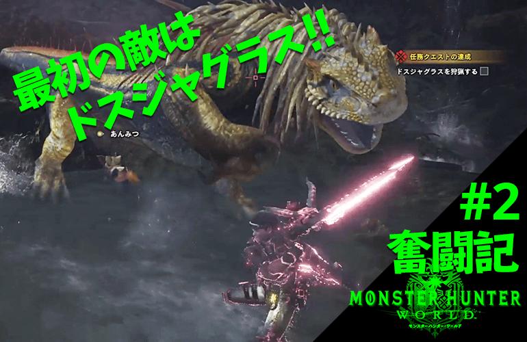 【MHW#2】はじめての任務!ドスジャグラス討伐!!【モンハンワールド】