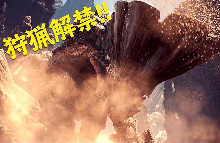 【MHW体験版#2】モンスターハンター:ワールド ベータテスト版「ボルボロス」に挑戦!!