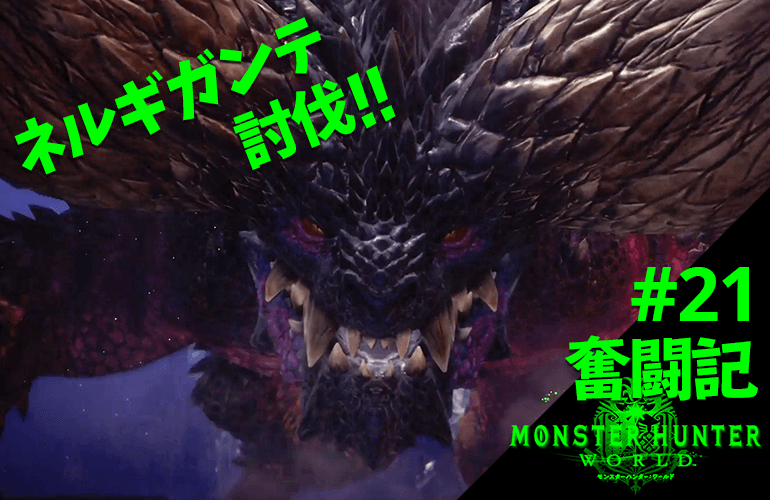 【MHW#21】因縁の対決!ネルギガンテ討伐!!【モンハンワールド】