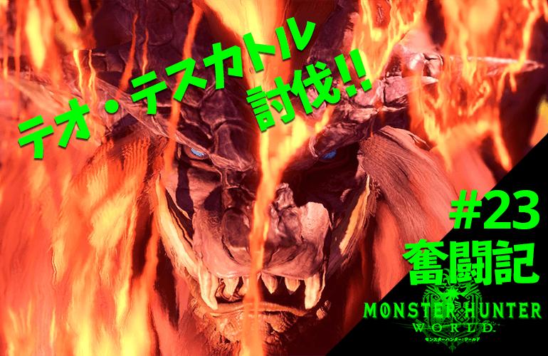 【MHW#23】爆炎のテオ・テスカトル!テオ・テスカトル討伐!!【モンハンワールド】