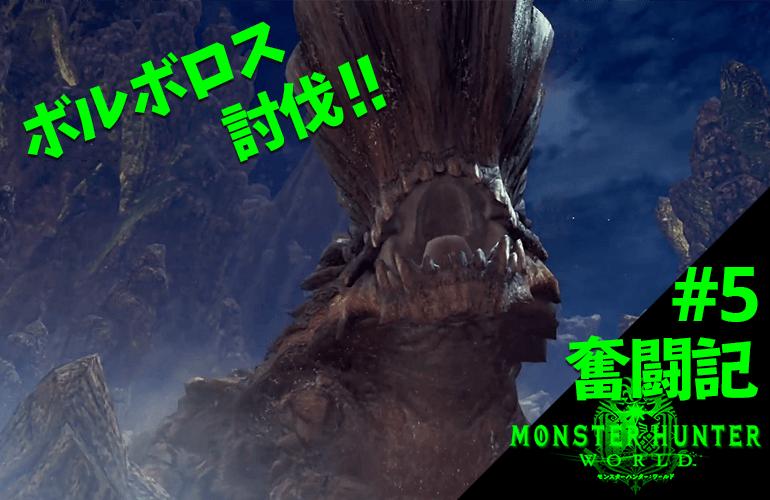 【MHW#5】新マップ「大蟻塚の荒地」でボルボロス討伐!!【モンハンワールド】