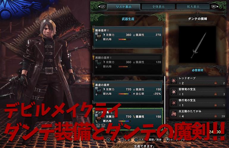 【MHW番外編】期間限定!デビルメイクライコラボ「Code: Red」でダンテの魔剣&ダンテ装備GET!【モンハンワールド】
