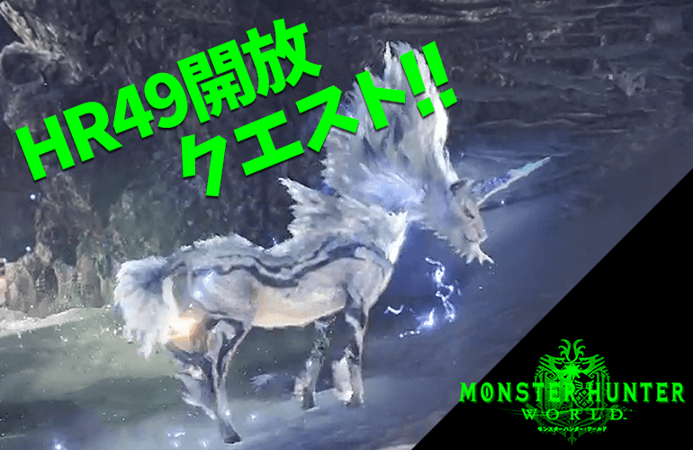 【MHW番外編】HR49開放クエスト「その雷鳴は天罰か、祝福か」歴戦の個体キリンを2人で討伐!!【モンハンワールド】