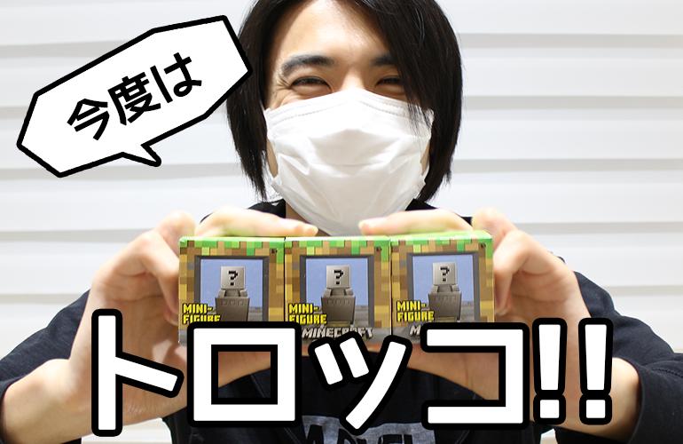 【マインクラフト】ミニフィギュア トロッコシリーズ3箱開封!!