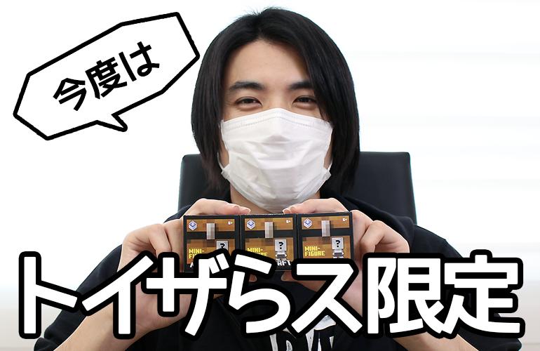 【マインクラフト】ミニフィギュア トイザらス限定バージョン 3箱開封!!