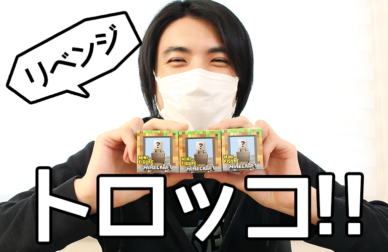【マインクラフト】ミニフィギュア トロッコシリーズ リベンジ!!