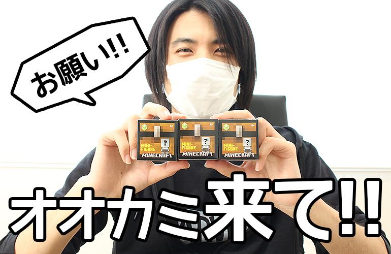 【マインクラフト】ミニフィギュア トレジャーシリーズ2 グリーン3箱開封!!