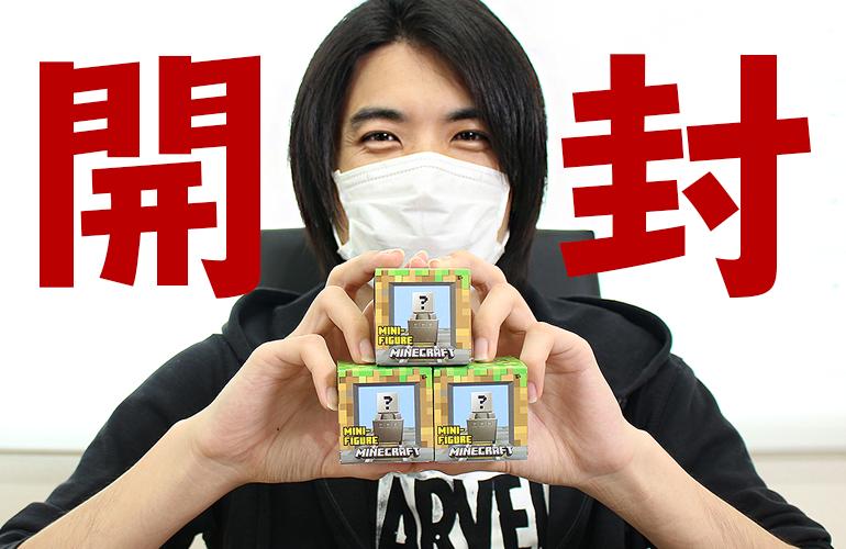 【マインクラフト】ミニフィギュア トロッコシリーズで奇跡を起こす!!
