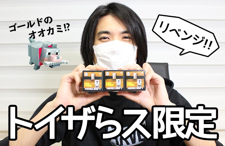 【マインクラフト】ミニフィギュア トイザらス限定バージョン「金のオオカミ」が欲しい!!