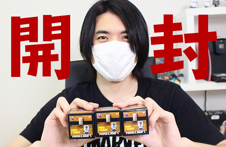 【マインクラフト】ミニフィギュア チェストシリーズ パープル3箱開封!!