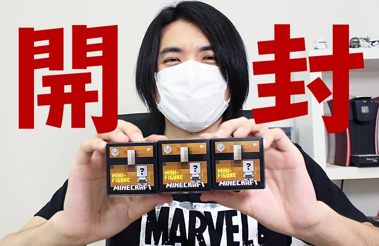 【マインクラフト】ミニフィギュア チェストシリーズ グレー3箱開封!!
