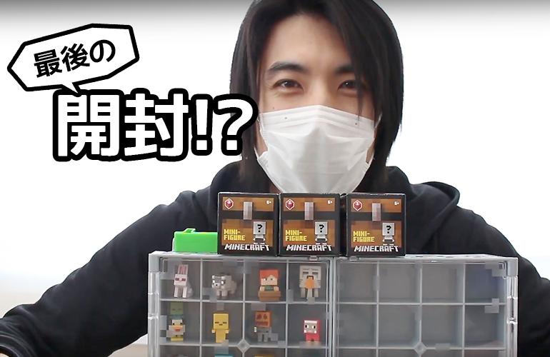 【マインクラフト】ラストチャンス!?ミニフィギュア3箱開封!!