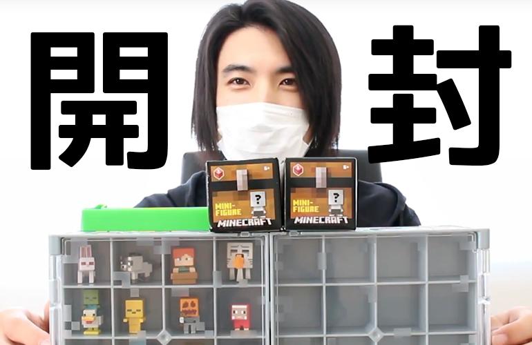 【マインクラフト】ようやくGET!!ミニフィギュア2箱開封!!