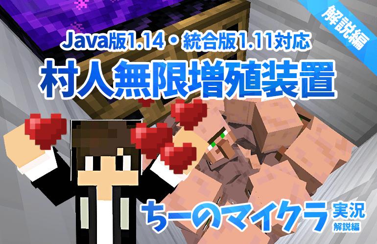 【マインクラフト】Java版1.14・統合版1.11対応 村人無限増殖装置の作り方【ちーのマイクラ実況 解説編】