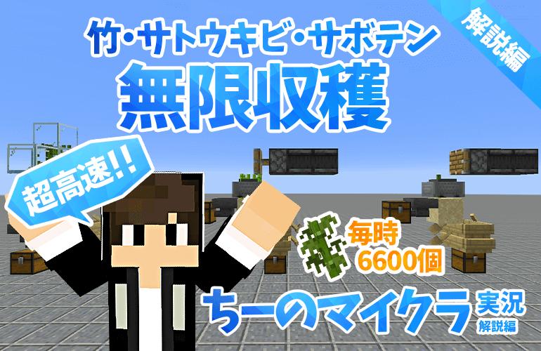 【マインクラフト】世界最小!超高速!竹・サトウキビ・サボテン自動収穫機【ちーのマイクラ実況 解説編】