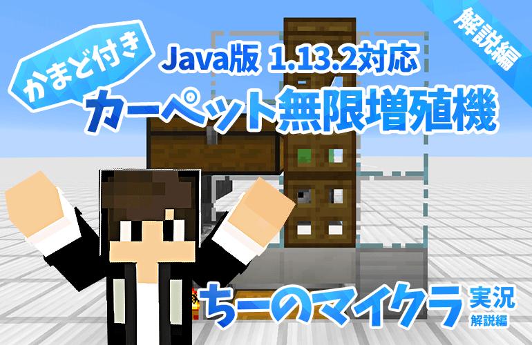 【マインクラフト】Java版1.13.2対応 かまど付きカーペット無限増殖機の作り方【ちーのマイクラ実況 解説編】
