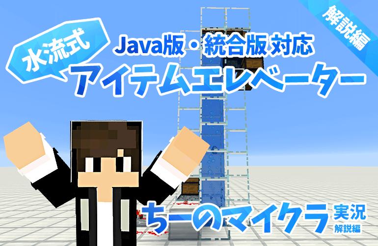【マインクラフト】超簡単!Java版・統合版対応 水流式アイテムエレベーターの作り方【ちーのマイクラ実況 解説編】