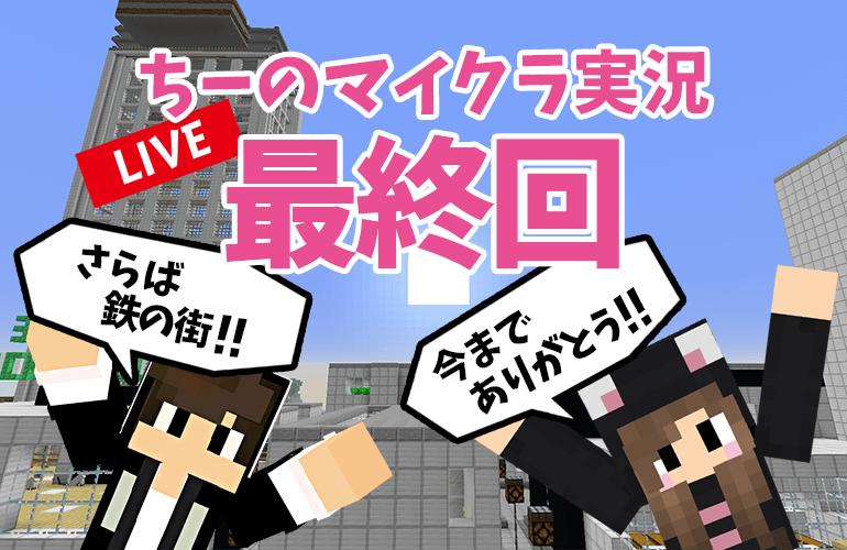 【マインクラフト】ちーのマイクラ実況シーズン1最終回ライブ!!