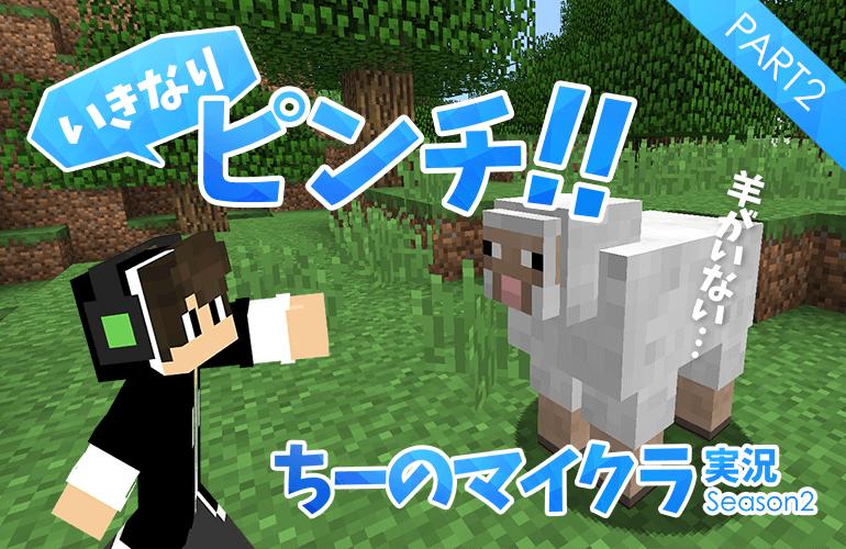 #2【マインクラフト】羊がいない!?拠点作りのピンチ!!【ちーのマイクラ実況シーズン2】