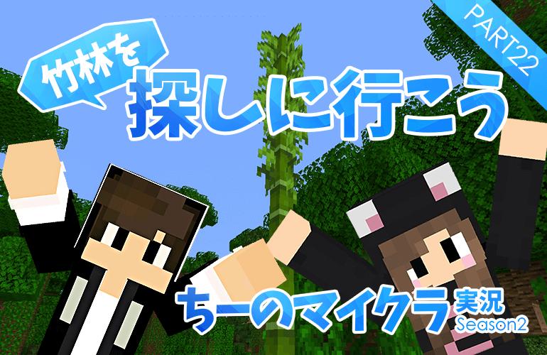#22【マインクラフト】竹林を探しにジャングルへ!【ちーのマイクラ実況シーズン2】