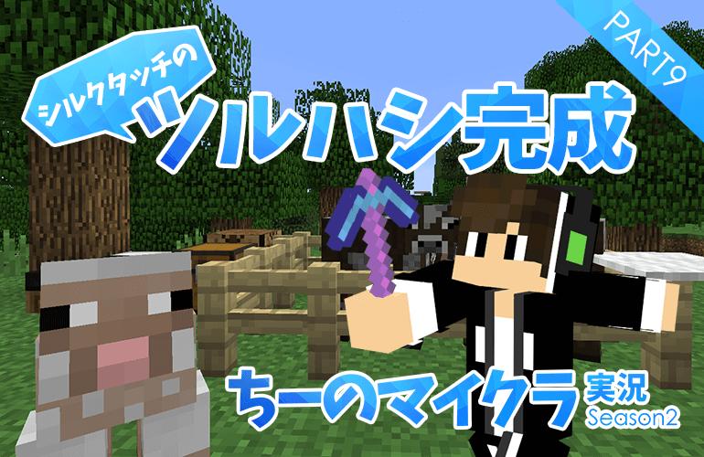 #9【マインクラフト】ついにシルクタッチのツルハシが完成!!【ちーのマイクラ実況シーズン2】