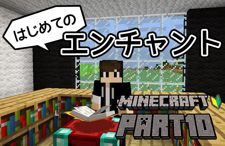 【マインクラフト】はじめてのエンチャント!ちーのマイクラ実況!Part10