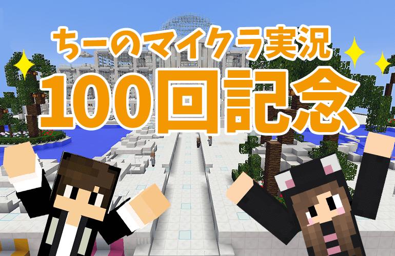 【マインクラフト】100回記念!!ちーのマイクラ実況!Part100