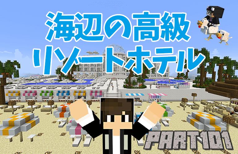 【マインクラフト】リゾートホテルお披露目!!ちーのマイクラ実況!Part101