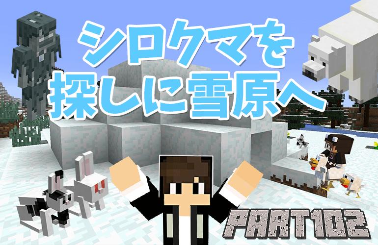 【マインクラフト】シロクマを探しに雪原へ!!ちーのマイクラ実況!Part102