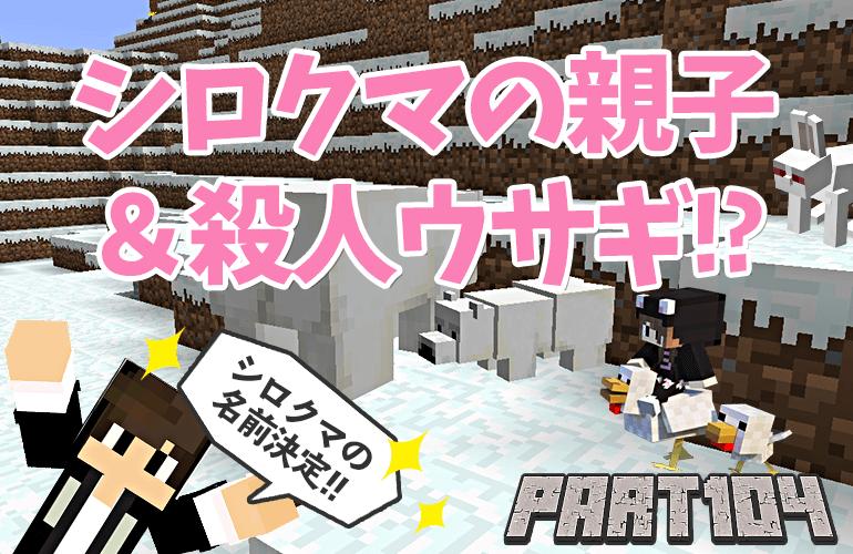 【マインクラフト】シロクマに名前をつけよう!!ちーのマイクラ実況!Part104