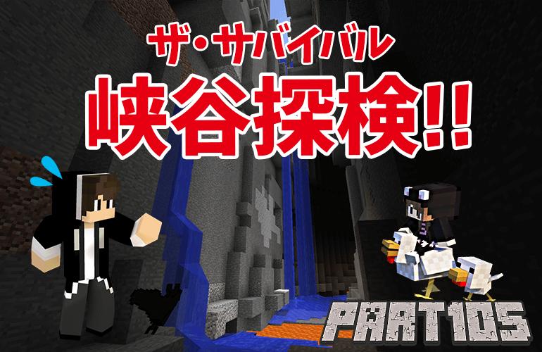 【マインクラフト】峡谷探検!!ちーのマイクラ実況!Part105
