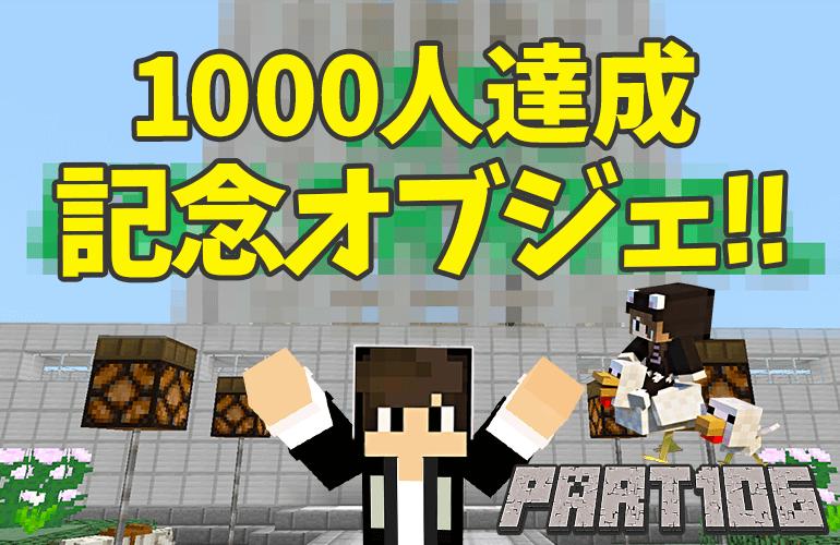 【マインクラフト】1000人達成記念オブジェ!!ちーのマイクラ実況!Part106