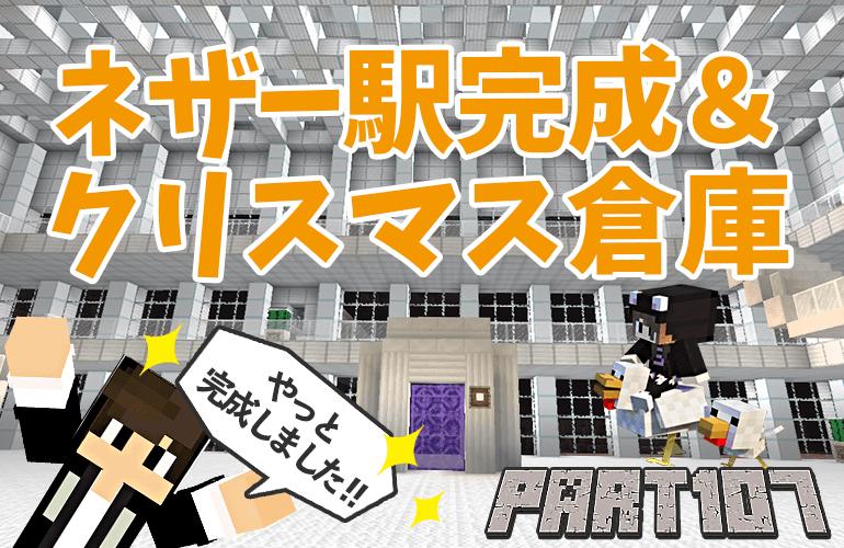 【マインクラフト】ネザー駅完成&クリスマス倉庫!!ちーのマイクラ実況!Part107