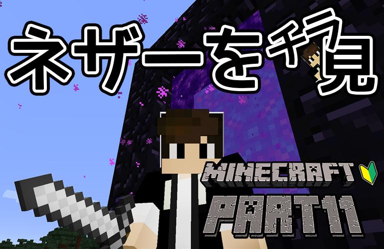 【マインクラフト】いよいよネザーへ!ちーのマイクラ実況!Part11