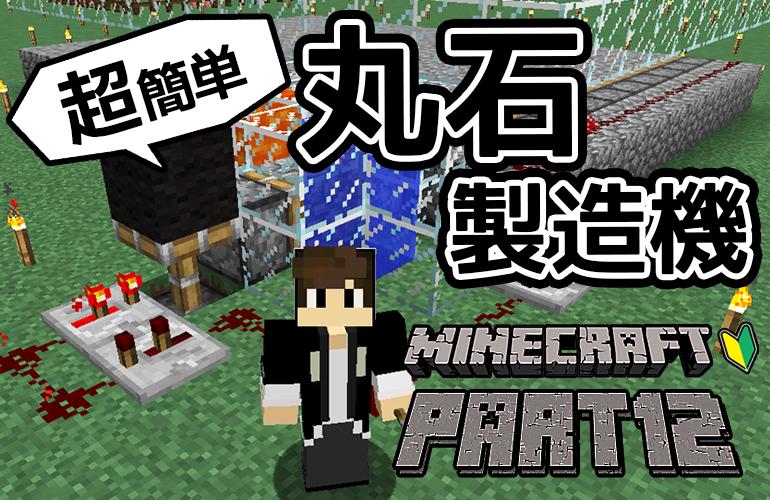 【マインクラフト】超簡単!あると便利な丸石製造機作ってみた!ちーのマイクラ実況!Part12