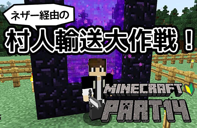 【マインクラフト】村人輸送大作戦!ちーのマイクラ実況!Part14