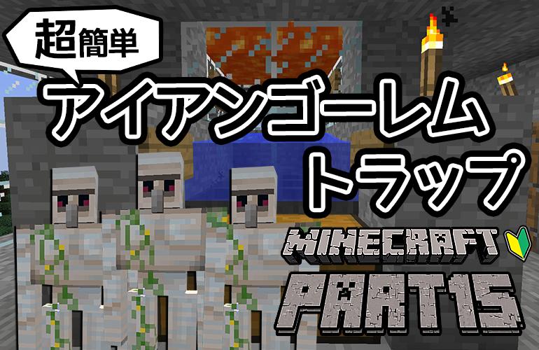 【マインクラフト】アイアンゴーレムトラップを作ろう!ちーのマイクラ実況!Part15