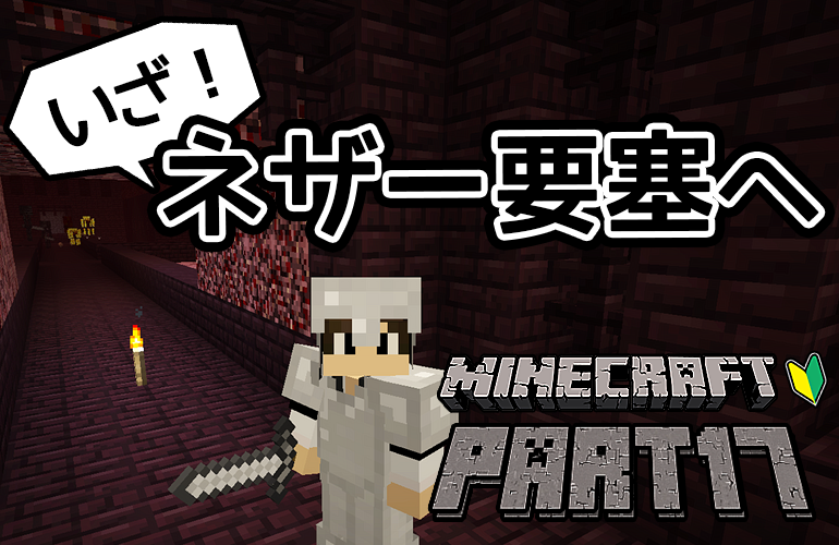 【マインクラフト】いざ!!ネザー要塞へ!ちーのマイクラ実況!Part17