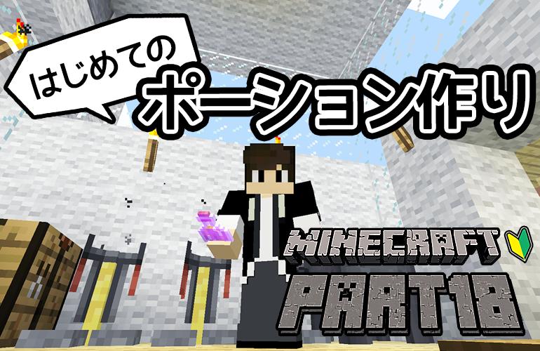 【マインクラフト】はじめてのポーション作り!ちーのマイクラ実況!Part18