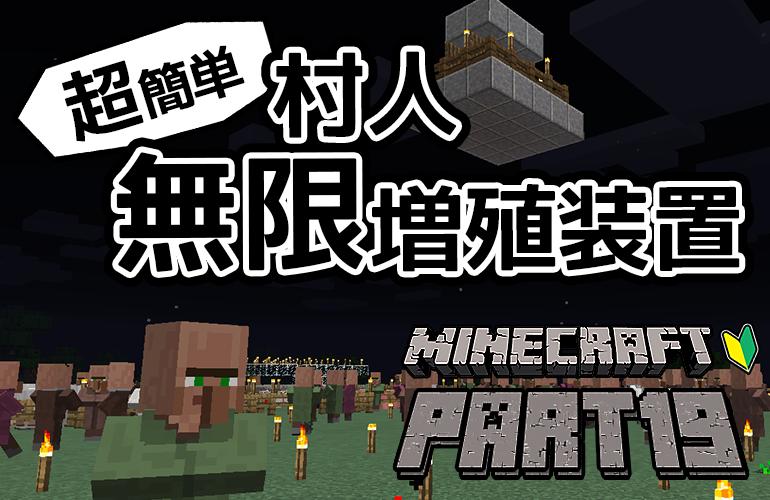 【マインクラフト】超簡単!村人無限増殖装置!!ちーのマイクラ実況!Part19