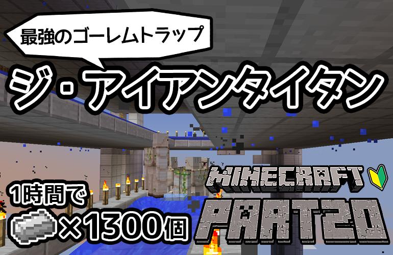 【マインクラフト】鉄無限!「ジ・アイアンタイタン」がやばすぎる!ちーのマイクラ実況!Part20