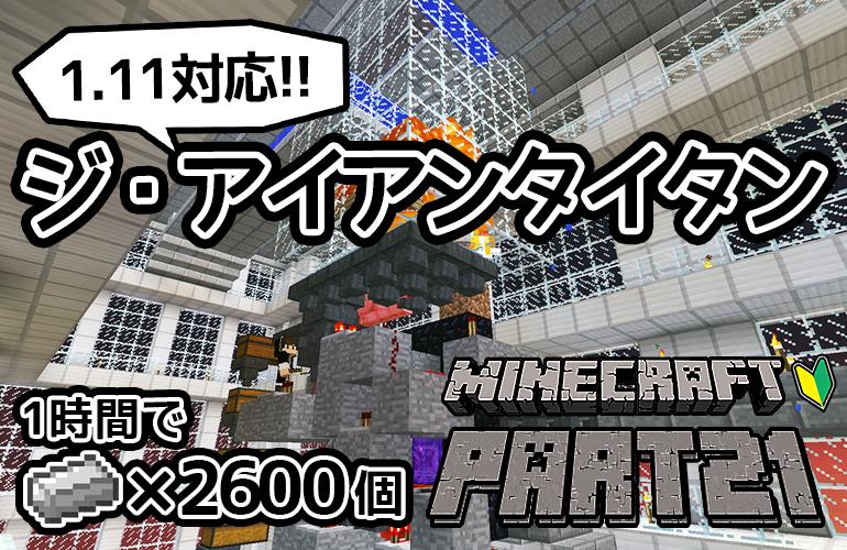 【マインクラフト】「ジ・アイアンタイタン」さらにパワーアップしてついに完成!!ちーのマイクラ実況!Part21