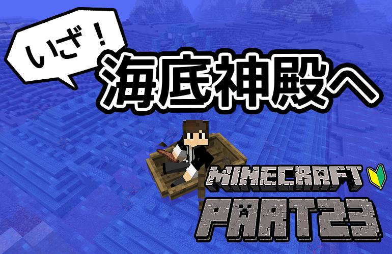 【マインクラフト】いざ!海底神殿へ!ちーのマイクラ実況!Part23