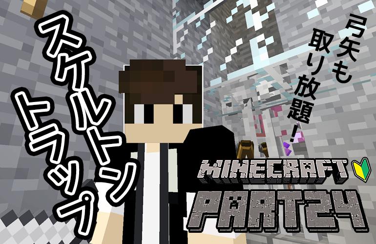 【マインクラフト】スケルトントラップを作ろう!!ちーのマイクラ実況!Part24